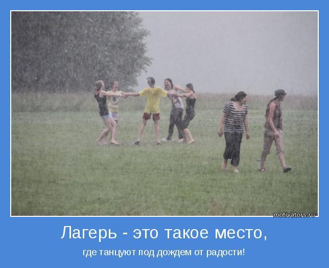 где танцуют под дождем от радости!