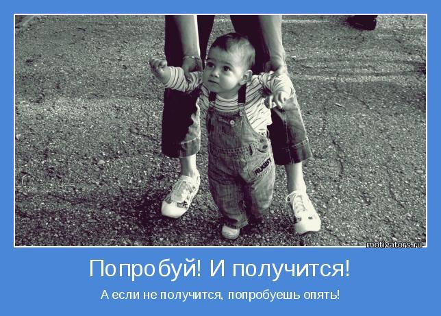 motivator-47776.jpg