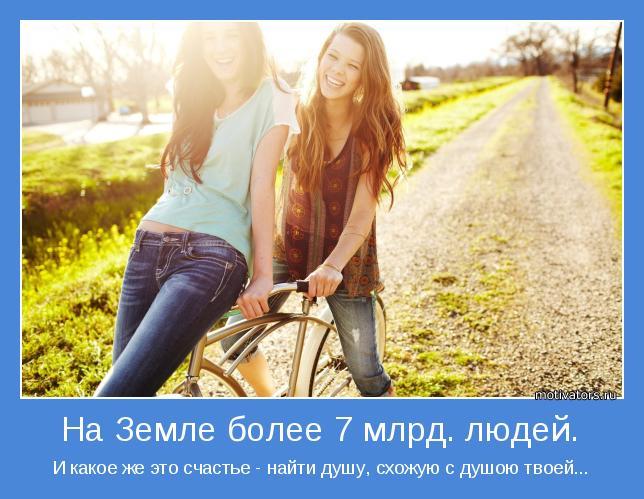 И какое же это счастье - найти душу, схожую с душою твоей...