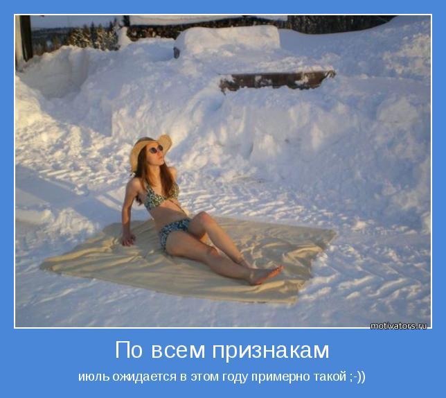 июль ожидается в этом году примерно такой ;-))