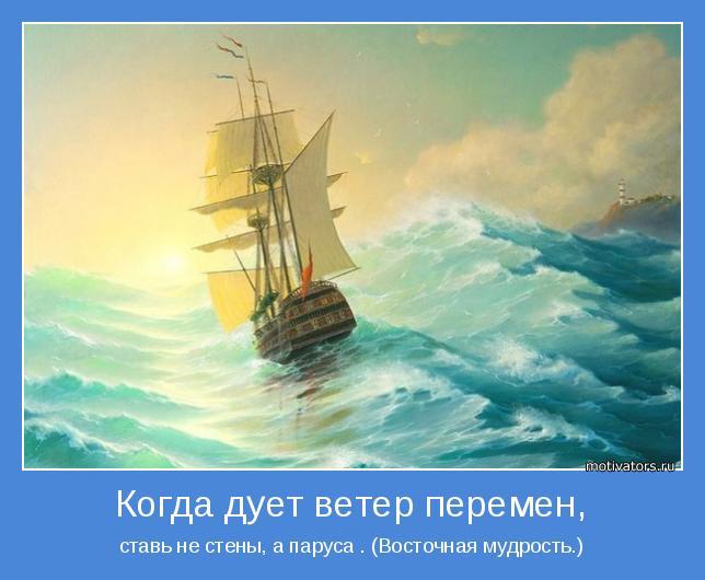 картинки ветер перемен