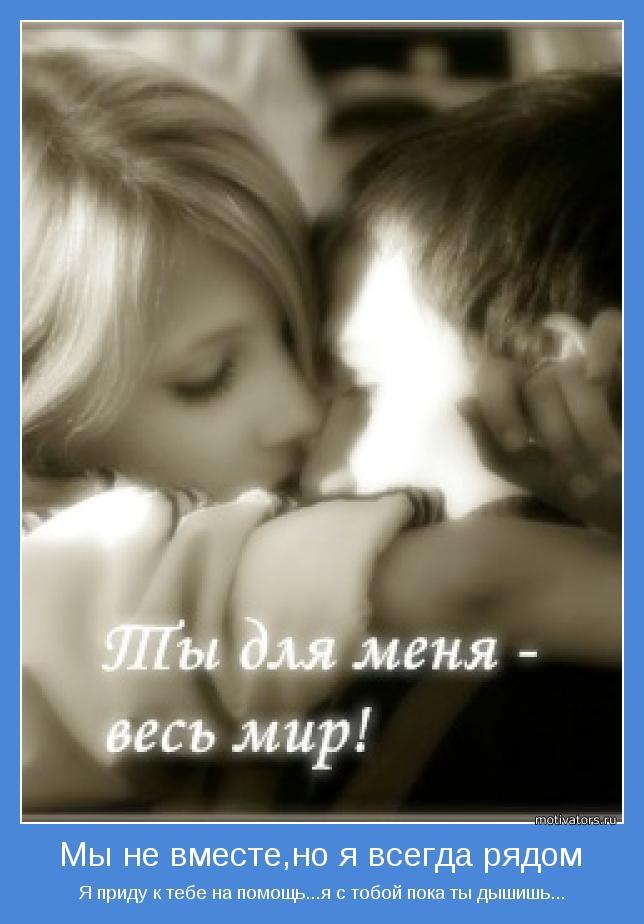 я рядом с тобой всегда картинки