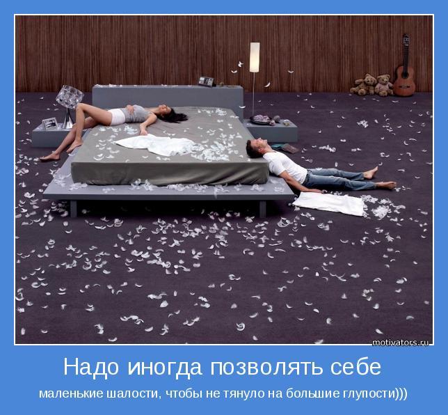 маленькие шалости, чтобы не тянуло на большие глупости)))