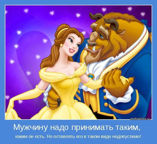 Princessa i chudovishe online dating