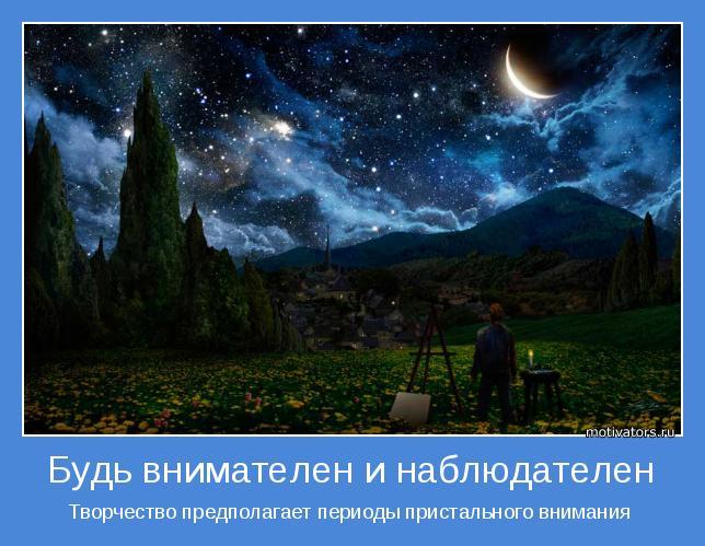 Творчество предполагает периоды пристального внимания