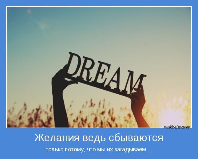Скачать Мечты Сбываются Игру - фото 7