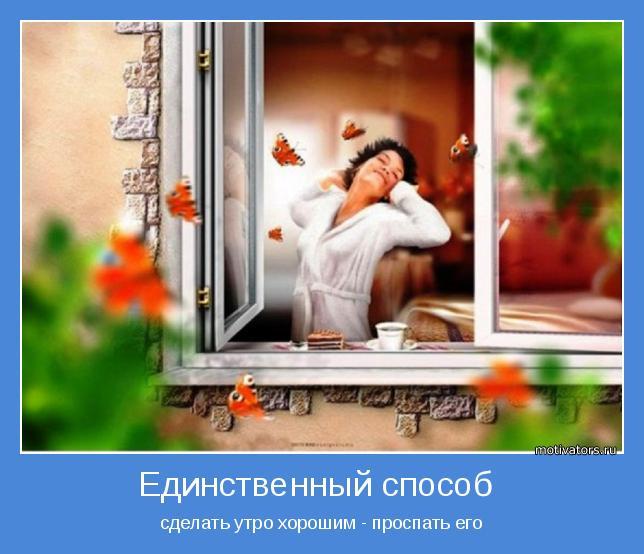 сделать утро хорошим - проспать его