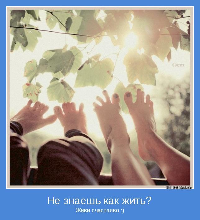 Живи счастливо :)