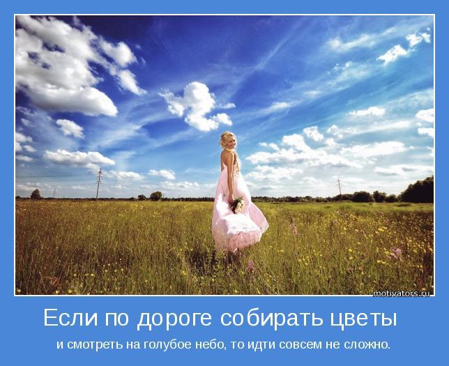 и смотреть на голубое небо, то идти совсем не сложно.
