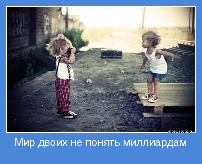 Мир двоих не понять
