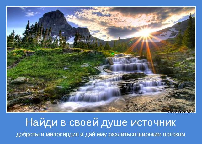 доброты и милосердия и дай ему разлиться широким потоком