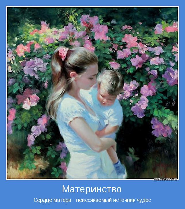 Сердце матери - неиссякаемый источник чудес