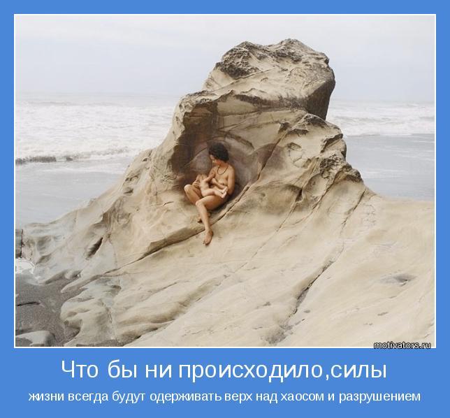 жизни всегда будут одерживать верх над хаосом и разрушением