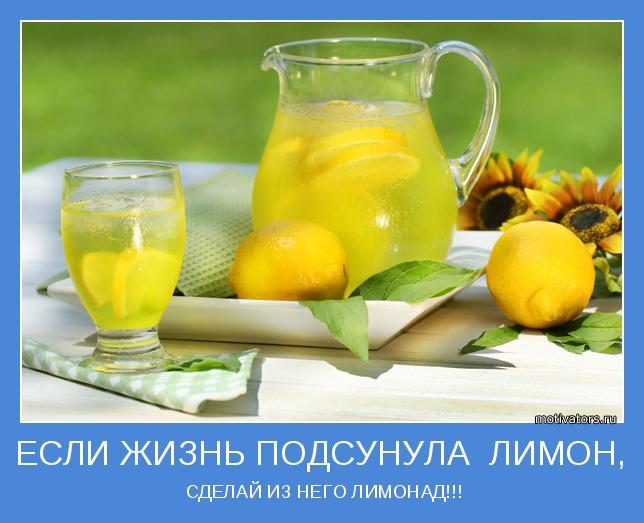 Как сделать лимонад желтым
