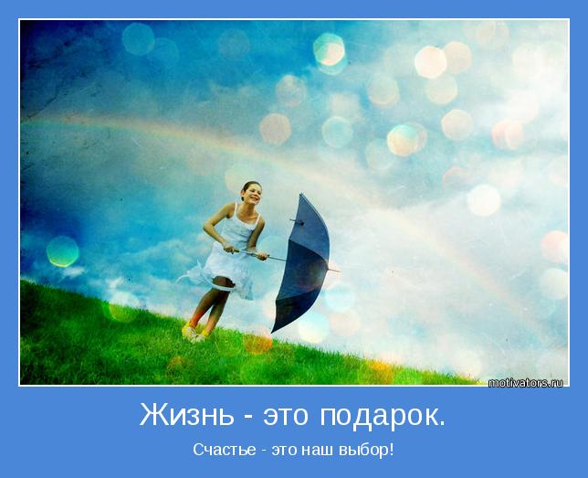 Счастье - это наш выбор!