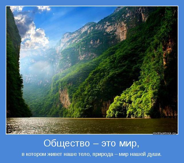в котором живет нашетело,природа– мир нашей души.