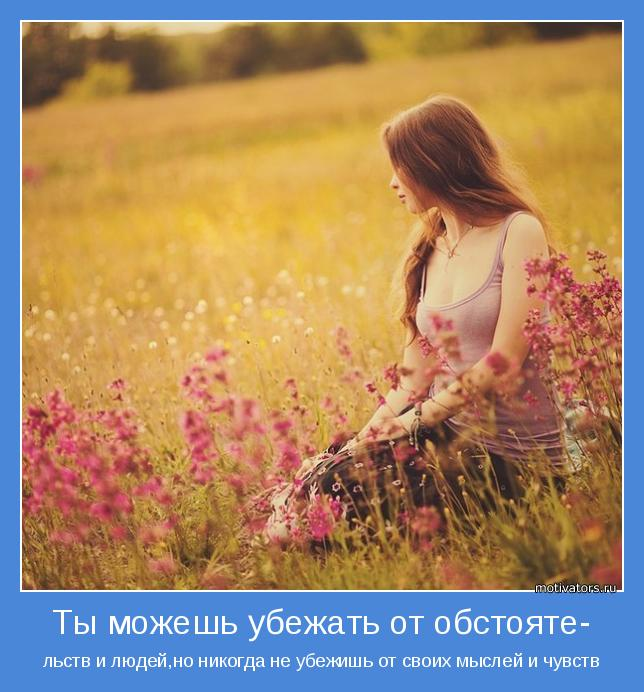 льств и людей,но никогда не убежишь от своих мыслей и чувств