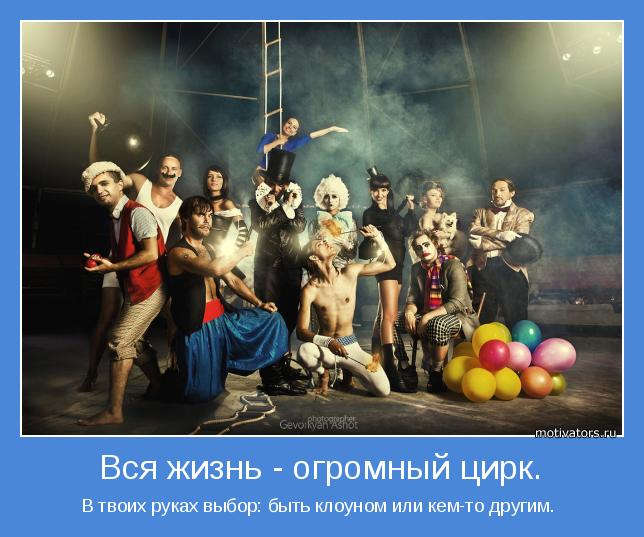В твоих руках выбор: быть клоуном или кем-то другим.
