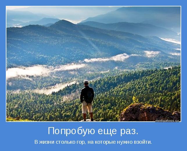 В жизни столько гор, на которые нужно взойти.