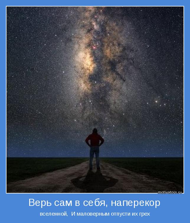 вселенной,  И маловерным отпусти их грех