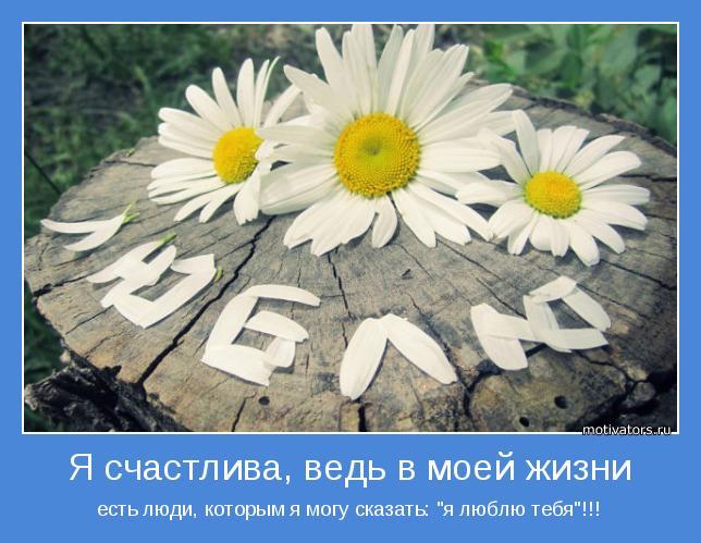 """есть люди, которым я могу сказать: """"я люблю тебя""""!!!"""