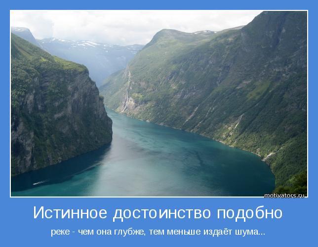 реке - чем она глубже, тем меньше издаёт шума...