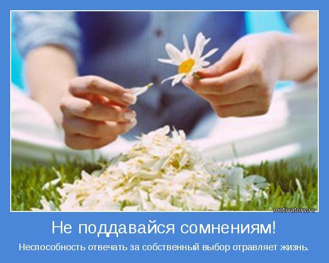 Неспособность отвечать за собственный выбор отравляет жизнь.