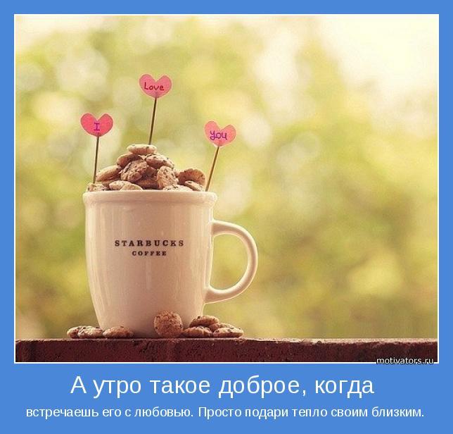 Позитивные картинки с добрым утром и днем