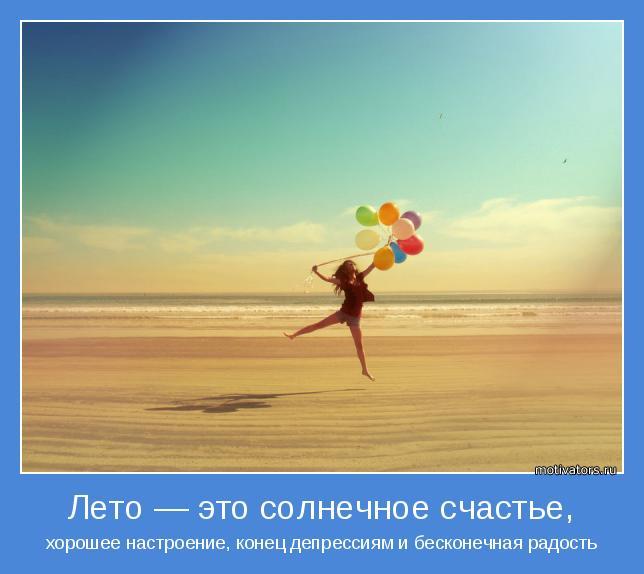 Картинки про лето и счастье