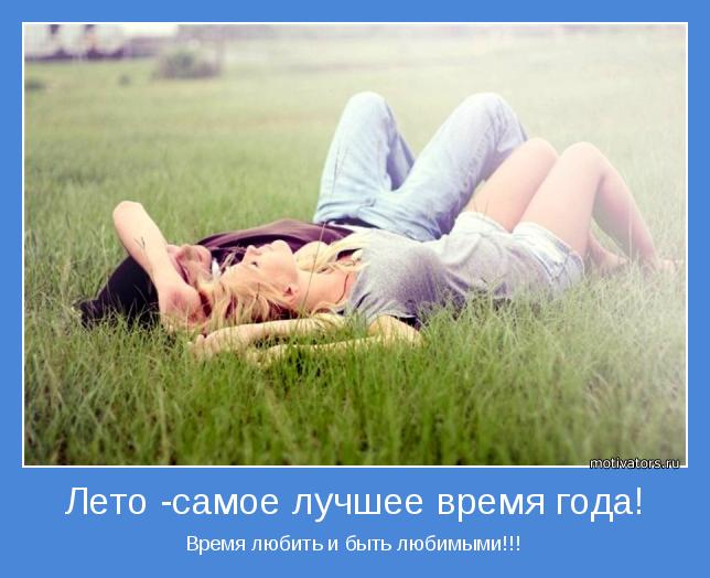 Время любить и быть любимыми!!!