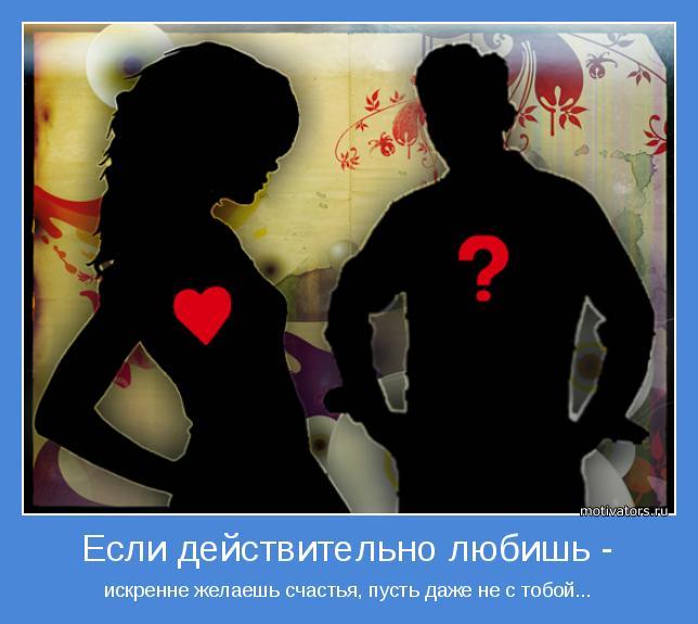 Как сделать свою любовь взаимной 725