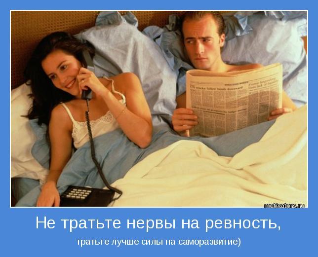 тратьте лучше силы на саморазвитие)