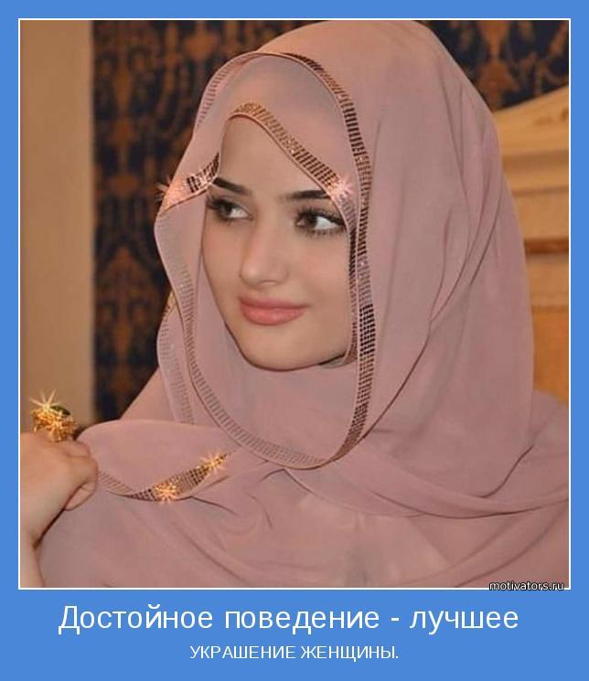 исламские картинки девушка и парень