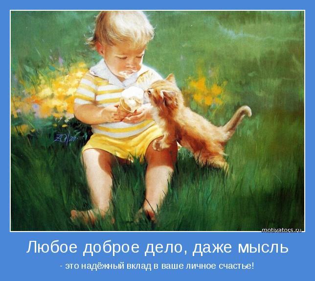 http://motivators.ru/sites/default/files/imagecache/main-motivator/motivator-50807.jpg