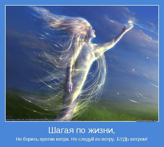 Не борись против ветра. Не следуй по ветру. БУДЬ ветром!