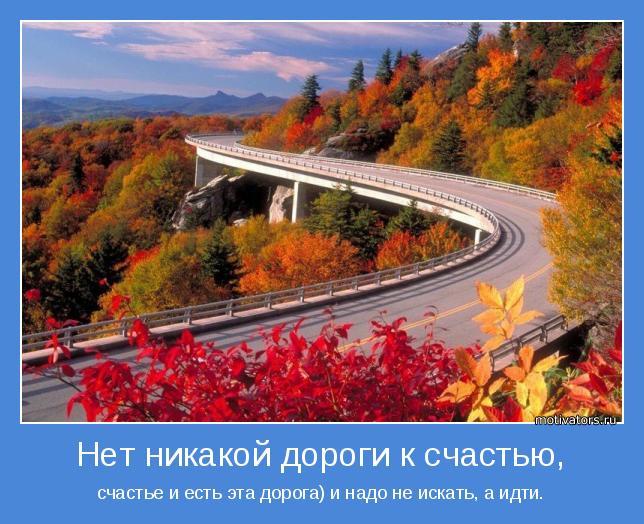 счастье и есть эта дорога) и надо не искать, а идти.