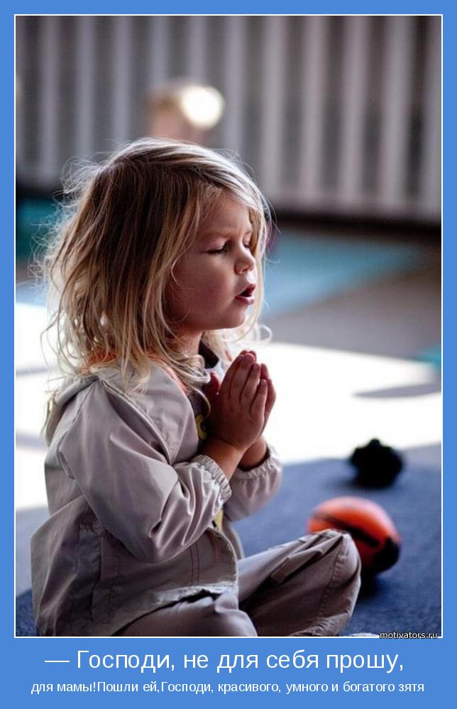 для мамы!Пошли ей,Господи, красивого, умного и богатого зятя