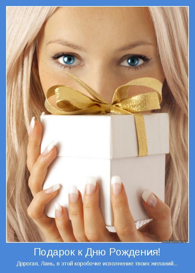 Дорогая, Лань, в этой коробочке исполнение твоих желаний...