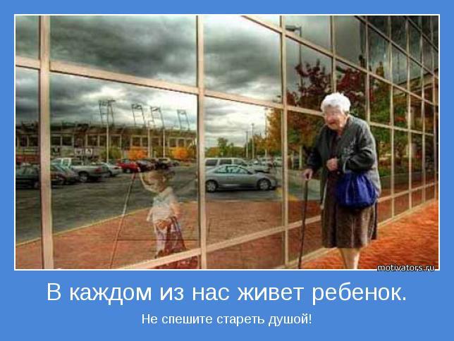 Не спешите стареть душой!