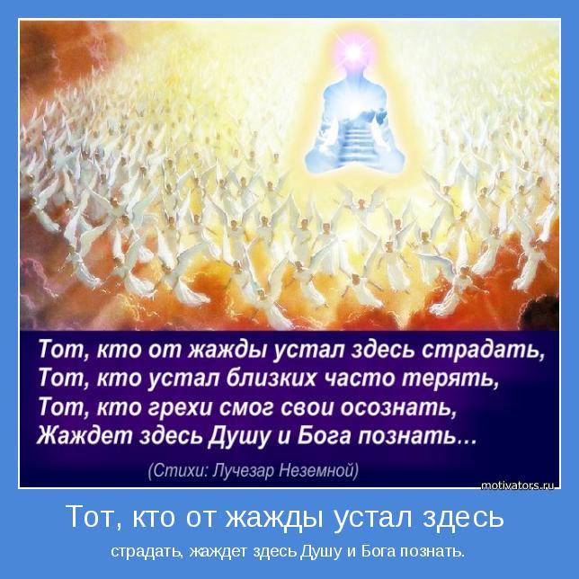 страдать, жаждет здесь Душу и Бога познать.