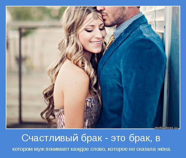 котором муж понимает каждое слово, которое не сказала жена.