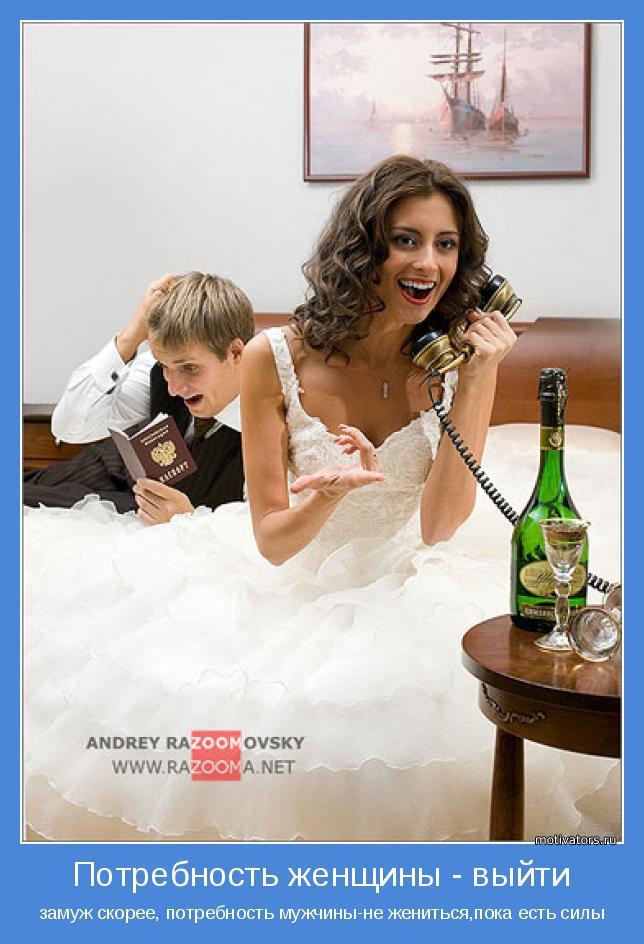 замуж скорее, потребность мужчины-не жениться,пока есть силы