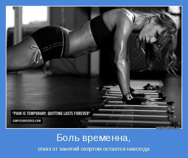 мотиваторы спорт фото
