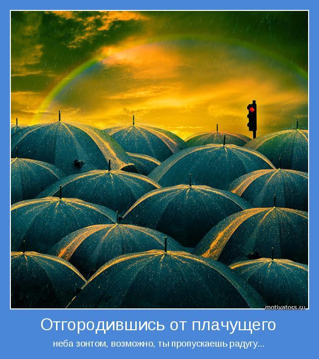 неба зонтом, возможно, ты пропускаешь радугу...