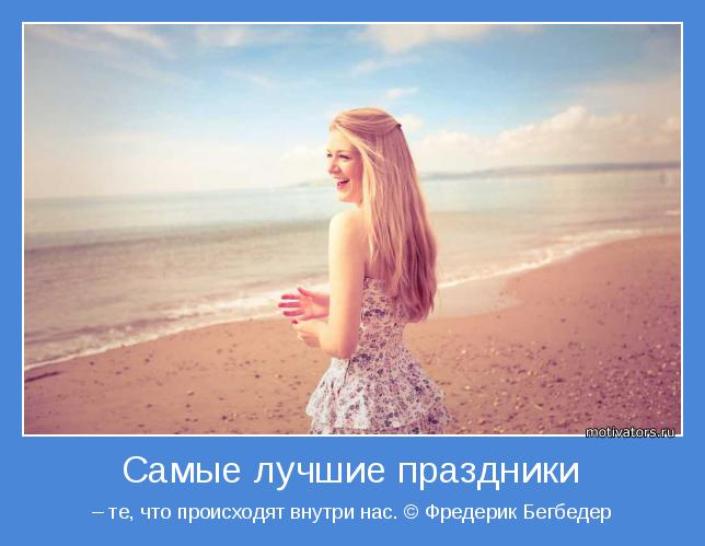 http://motivators.ru/sites/default/files/imagecache/main-motivator/motivator-51948.jpg