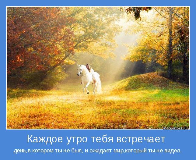 день,в котором ты не был, и ожидает мир,который ты не видел.