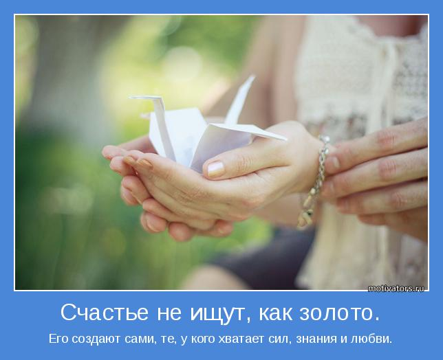 Счастье это то что мы создаем своими руками