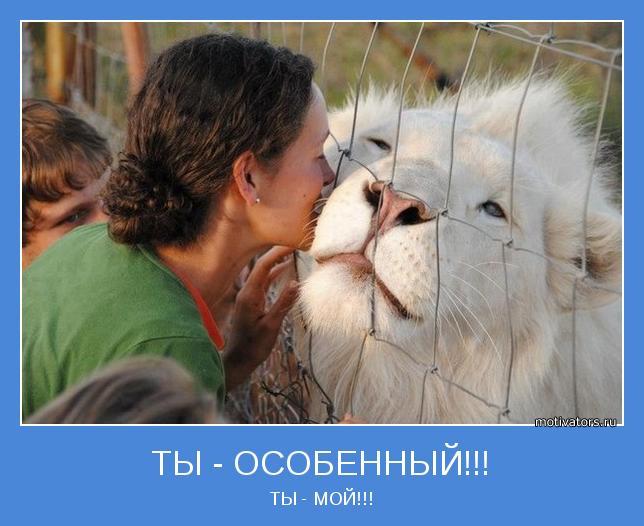 ТЫ - МОЙ!!!