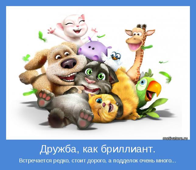 http://motivators.ru/sites/default/files/imagecache/main-motivator/motivator-52395.jpg