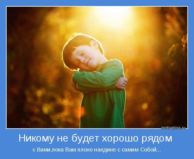 http://motivators.ru/sites/default/files/imagecache/main-motivator/motivator-52625.jpg